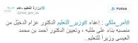 أمر ملكي بإعفاء الدكتور عزام الدخيل و تعيين الدكتور أحمد العيسى وزيرا جديدا للتعليم