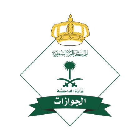 انتبه قبل السفر.. تعليمات جديدة من الجوازات السعودية