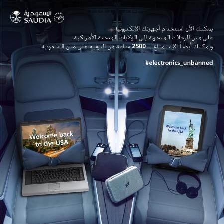 الخطوط السعودية: تم رفع الحظر عن حمل الاجهزة المحمولة داخل الطائرة المتجهة للولايات المتحدة الأمريكية