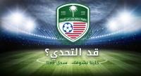 سعوديون في أمريكا تطلق بطولتها الأولى لكرة القدم