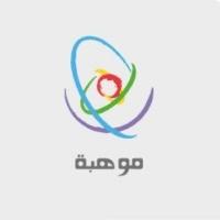فتح باب التسجيل في «بعثة موهبة»