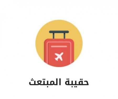 سعوديون في أمريكا تطلق مشروع حقيبة مبتعث