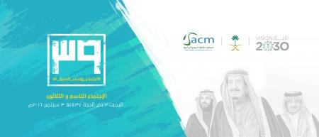 رؤساء الأندية السعودية يتوجهون الى واشنطن لمناقشة شؤون الطلاب وتبادل الخبرات