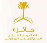 فتح باب الترشح لجائزة خادم الحرمين لتكريم المخترعين والموهوبين