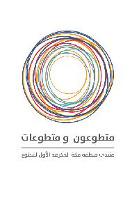 منتدى متطوعون ومتطوعات في منطقة مكة المكرمة