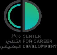 مركز التطوير الوظيفي يحث الطلبة للاستفادة من المركز المهني بالجامعات.