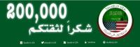 200 ألف متابع لحساب سعوديون في أمريكا على الفيس بوك