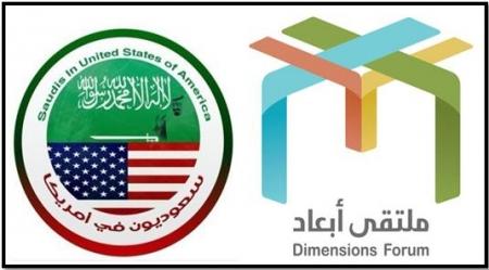 ملقى أبعاد يُكرم سعوديون في أمريكا