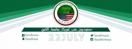 سعوديون في أمريكا تحتفل بالذكرى الثامنة على تأسيسها