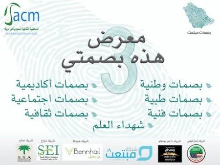 سعوديون في أمريكا تُحيي الركن الثقافي في برنامج ( بصمتي٣)