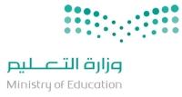 وزارة التعليم تنظم المعرض والمنتدى الدولي للتعليم