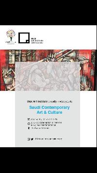 «معهد مسك للفنون» يقيم احتفالية الفن والثقافة السعودية المعاصرة بواشنطن