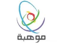 «بعثة موهبة» تفتح باب التسجيل في 5 تخصصات
