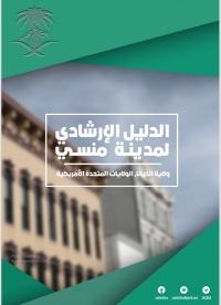 النادي السعودي بجامعة بول ستيت يطلق