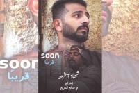 عرض الفيلم السعودي