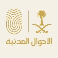 «الأحوال المدنية» تطلق خدمة تجديد الهوية الوطنية للسعوديين في الخارج