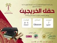 اتحاد الطلبة السعوديين في جامعة فلوريدا تك يدعوا الطلبة لحضور حفل الخريجين