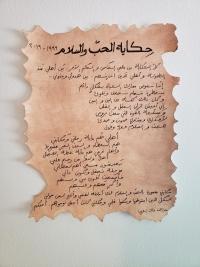 حكاية الحب والسلام ١٩٩٩ - ٢٠١٩